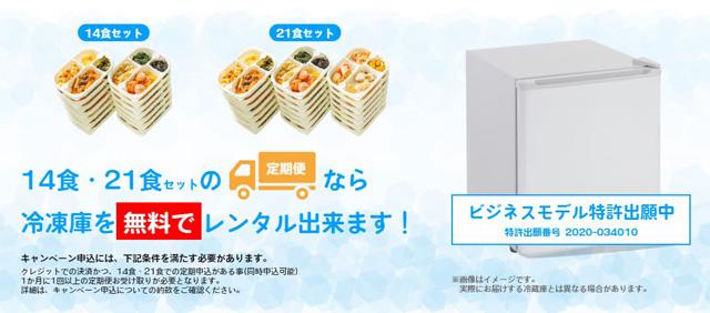 まごころケア食 冷凍庫