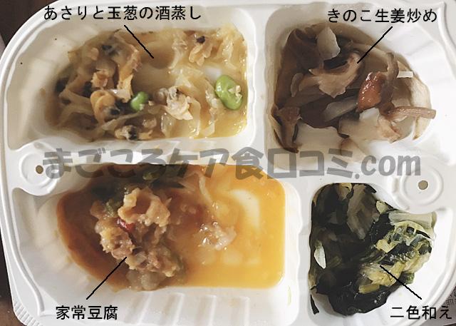 家常豆腐弁当